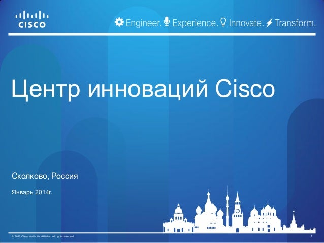 Центр инноваций Cisco  Сколково, Россия Январь 2014г.  © 2013 Cisco and/or its affiliates. All rights reserved.  1
