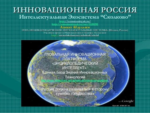 """ИННОВАЦИОННАЯ РОССИЯ Интеллектуальная Экосистема """"Сколково"""" http://community.sk.ru/ http://community.sk.ru/net/1120292  Аз..."""