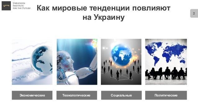 Innovation way of Ukraine Slide 2