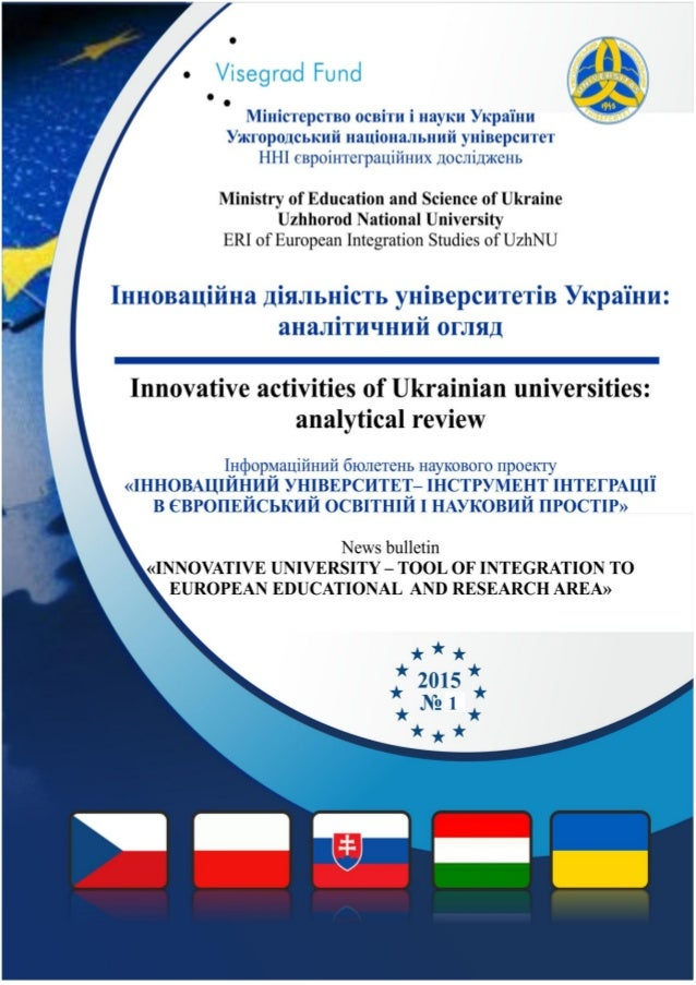 Ministry of Education and Science of Ukraine Uzhhorod National University ERI of European integration studies of UzhNU Inn...