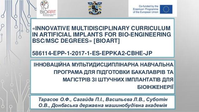 «INNOVATIVE MULTIDISCIPLINARY CURRICULUM IN ARTIFICIAL IMPLANTS FOR BIO-ENGINEERING BSC/MSC DEGREES» [BIOART] 586114-EPP-1...