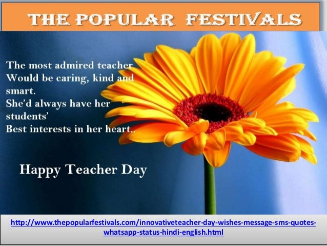 Innovative]Teacher Day Wishes, Message, SMS, Quotes, Whats App Statu…