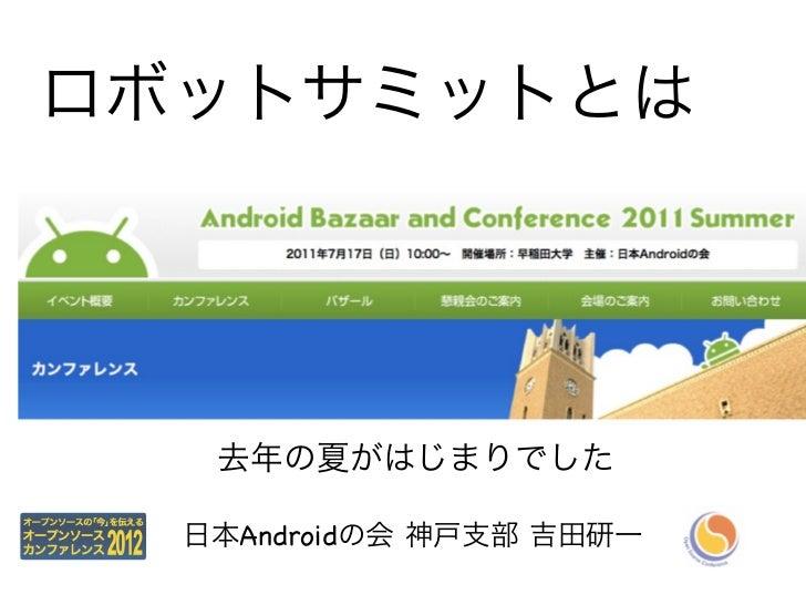 ロボットサミットとは   去年の夏がはじまりでした  日本Androidの会 神戸支部 吉田研一