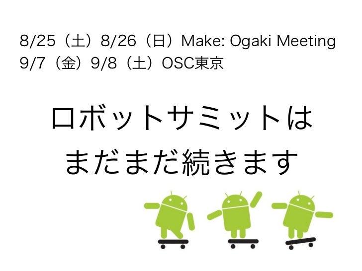 8/25(土)8/26(日)Make: Ogaki Meeting9/7(金)9/8(土)OSC東京  ロボットサミットは  まだまだ続きます