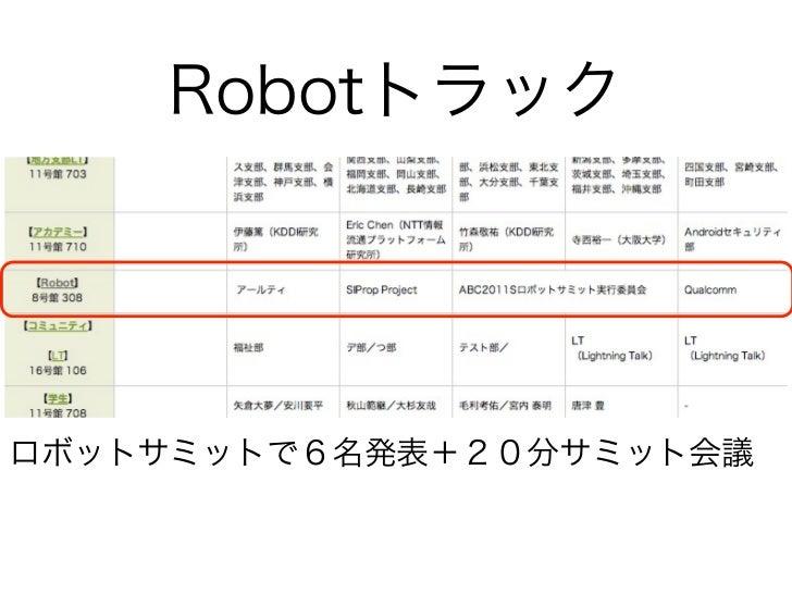 Robotトラックロボットサミットで6名発表+20分サミット会議