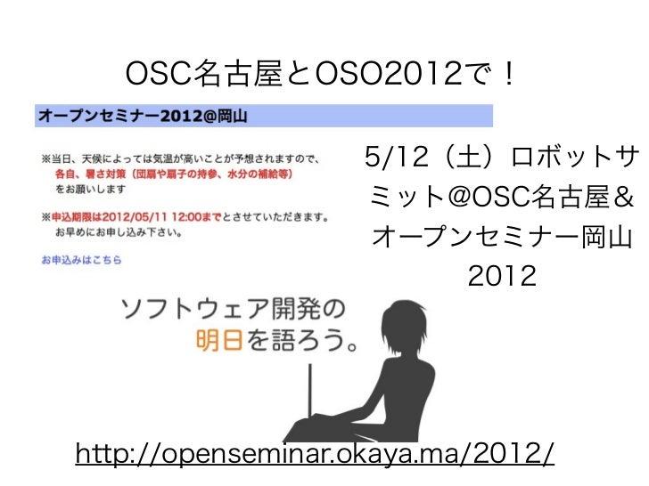 OSC名古屋とOSO2012で!                   5/12(土)ロボットサ                   ミット@OSC名古屋&                   オープンセミナー岡山                ...