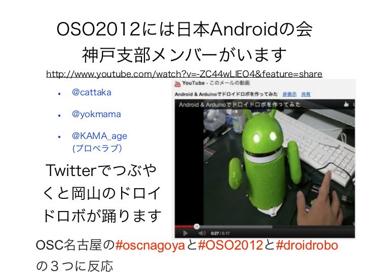 OSO2012には日本Androidの会    神戸支部メンバーがいます http://www.youtube.com/watch?v=-ZC44wLlEO4&feature=share  •   @cattaka  •   @yokmama ...