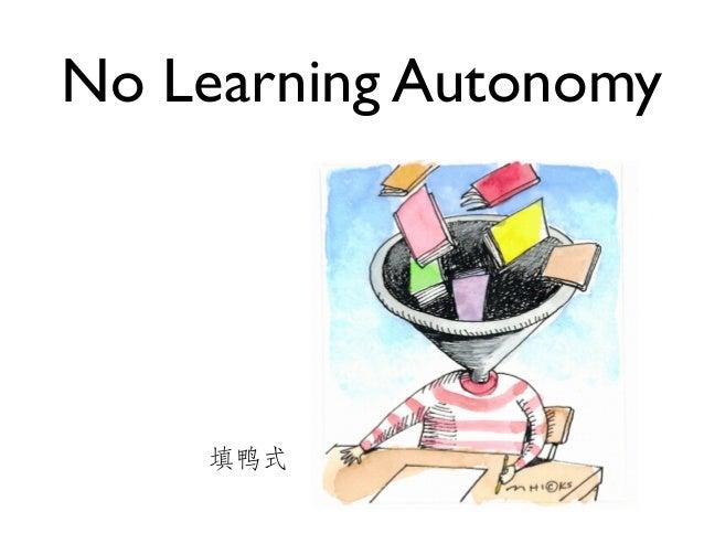 No Learning Autonomy  没有学习自主权  填鸭式
