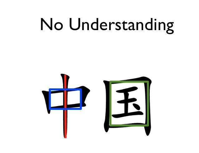 No Understanding  不理解