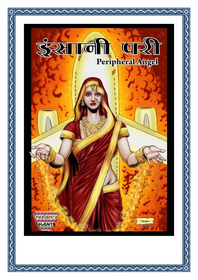 Insaani Pari (Peripheral Angel) Illustrator – Tadam Gyadu (PencilDude) Author – Mohit Sharma (Trendster) Colorist – Harend...