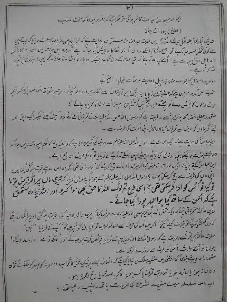 Rooh,Nafs aur Jism Quran ki roshni main ( Urdu )