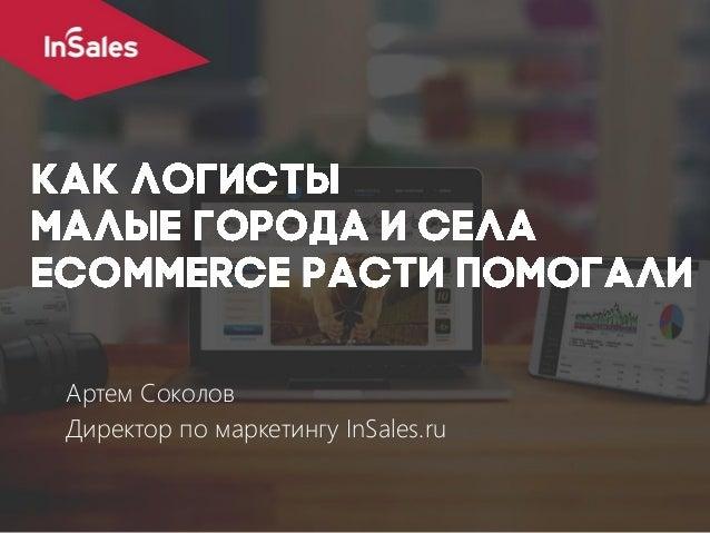 Артем Соколов Директор по маркетингу InSales.ru