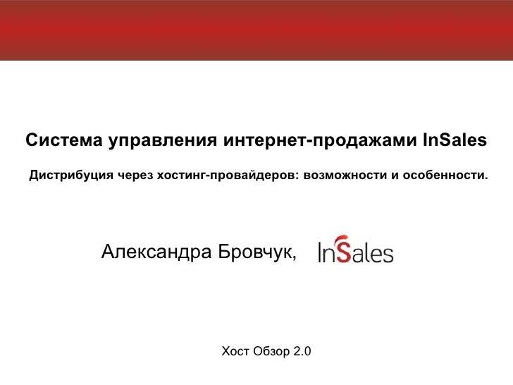 Система управления интернет-продажами InSalesДистрибуция через хостинг-провайдеров: возможности и особенности.<br />Алекса...