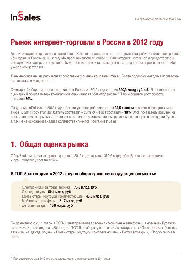 Аналитический бюллетень InSales.ruРынок интернет-торговли в России в 2012 году1. Общая оценка рынкаВ ТОП-5 категорий в 201...