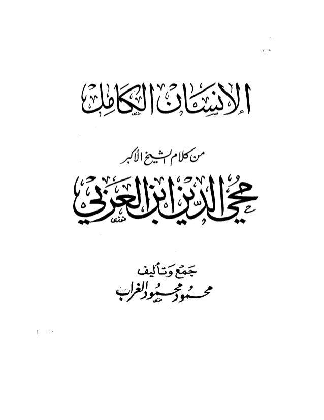 al Insan al kamil de cheikh mahmoud al ghourab - الانسان الكامل لشيخ محمود مخمود الغراب