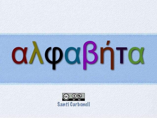 αλφαβήτα  Santi Carbonell