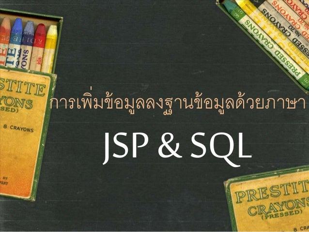 การเพิ่มข้อมูลลงฐานข้อมูลด้วยภาษา JSP & SQL