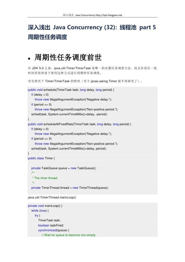 深入浅出 Java Concurrency http://xylz.blogjava.net    深入浅出 Java Concurrency (32): 线程池 part 5 周期性任务调度           周期性任务调度前世 在 JD...