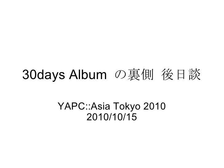30days Album  の裏側 後日談 YAPC::Asia Tokyo 2010 2010/10/15