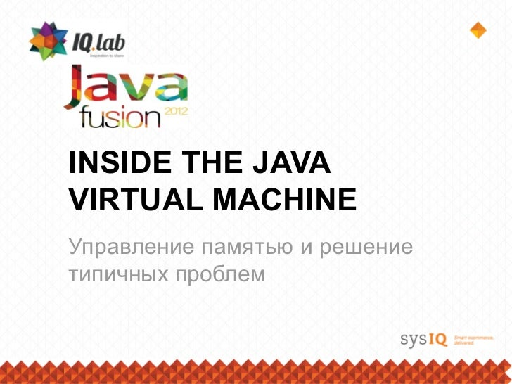 INSIDE THE JAVAVIRTUAL MACHINEУправление памятью и решениетипичных проблем