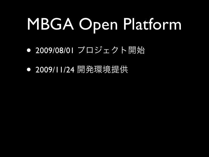 MBGA Open Platform • 2009/08/01 • 2009/11/24