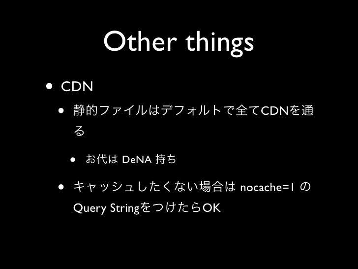 Other things • CDN  •                          CDN         •       DeNA   •                       nocache=1      Query Str...