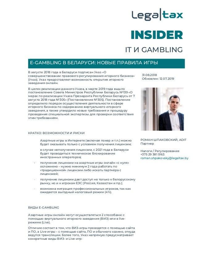 INSIDER IT И GAMBLING E-GAMBLING В БЕЛАРУСИ: НОВЫЕ ПРАВИЛА ИГРЫ В августе 2018 года в Беларуси подписан Указ «О совершенст...