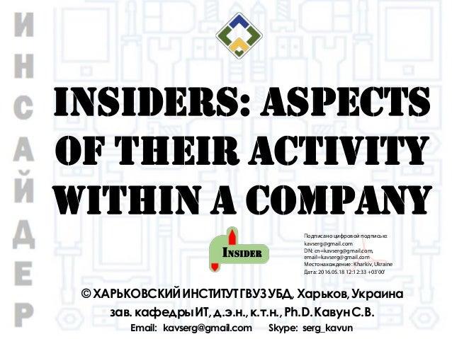 Insiders: Aspects of Their Activity within a Company ©ХАРЬКОВСКИЙИНСТИТУТГВУЗУБД,Харьков,Украина зав.кафедрыИТ,д.э.н.,к.т....