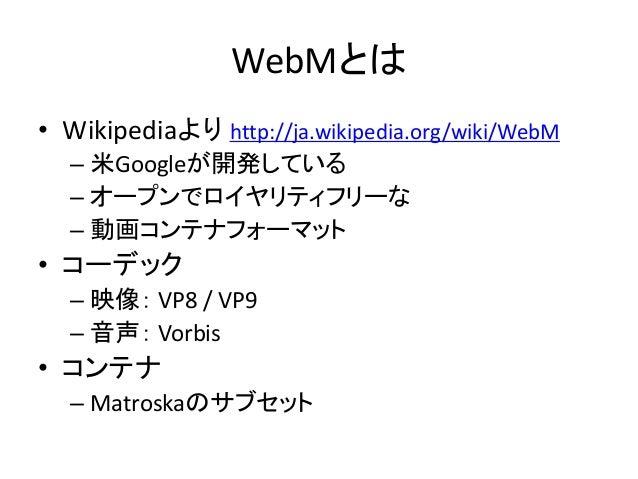 Inside WebM Slide 2