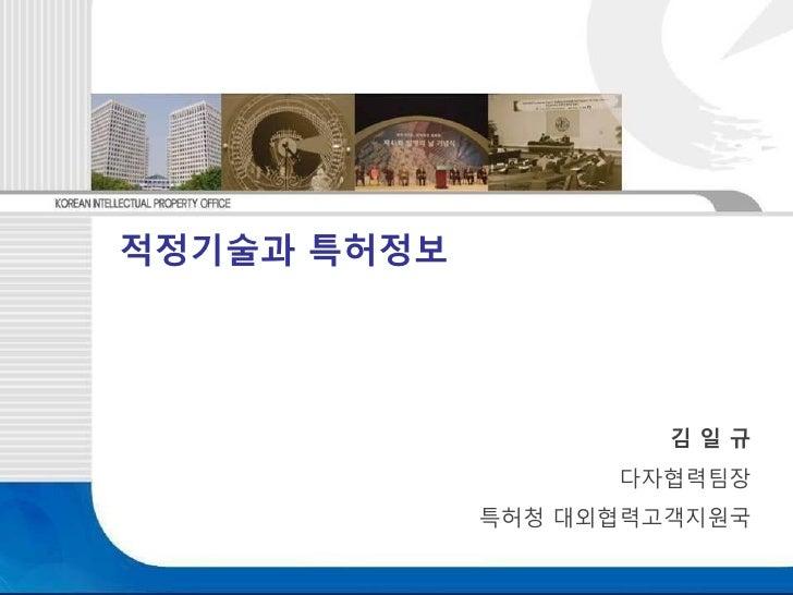 적정기술과 특허정보                      김일규                   다자협력팀장             특허청 대외협력고객지원국