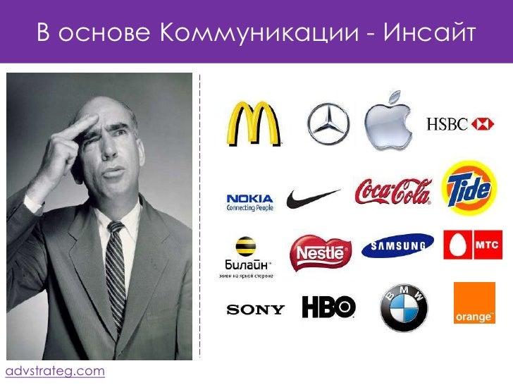 Insight_PeterSmirnov Slide 2