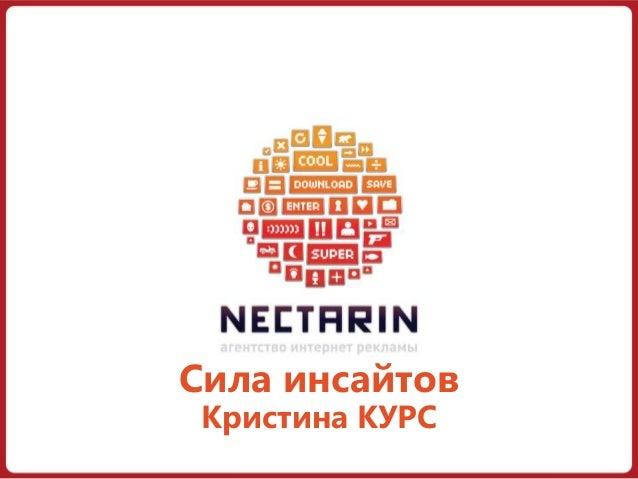 Сила инсайтов Кристина КУРС