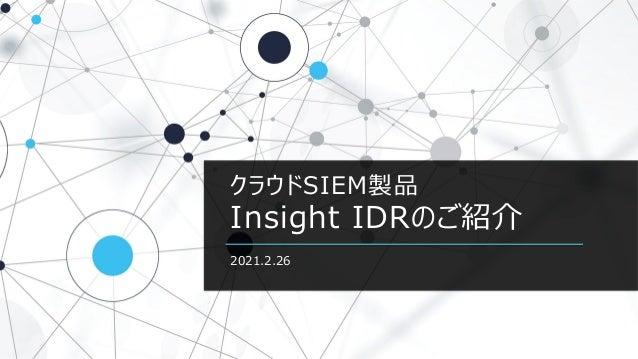 クラウドSIEM製品 Insight IDRのご紹介 2021.2.26