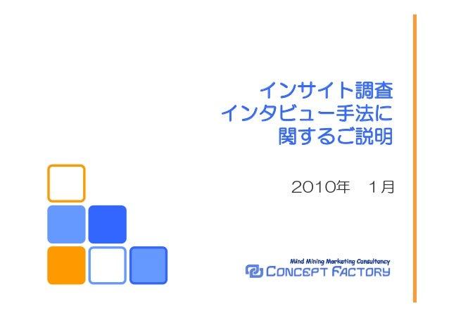 インサイト調査 インタビュー手法に 関するご説明 2010年 1月