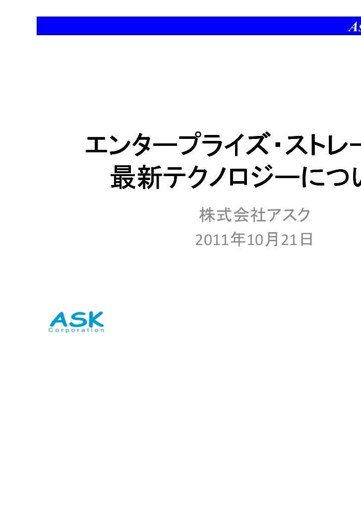 Ask for your solutions!エンタープライズ・ストレージの 最新テクノロジーについて    株式会社アスク    2011年10月21日                                   page1