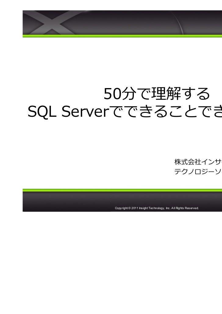 50分で理解するSQL Serverでできることできないこと                                                   株式会社インサイトテクノロジー                          ...