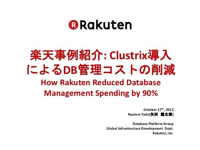 楽天事例紹介: Clustrix導入によるDB管理コストの削減 How Rakuten Reduced Database  Management Spending by 90%                                  ...