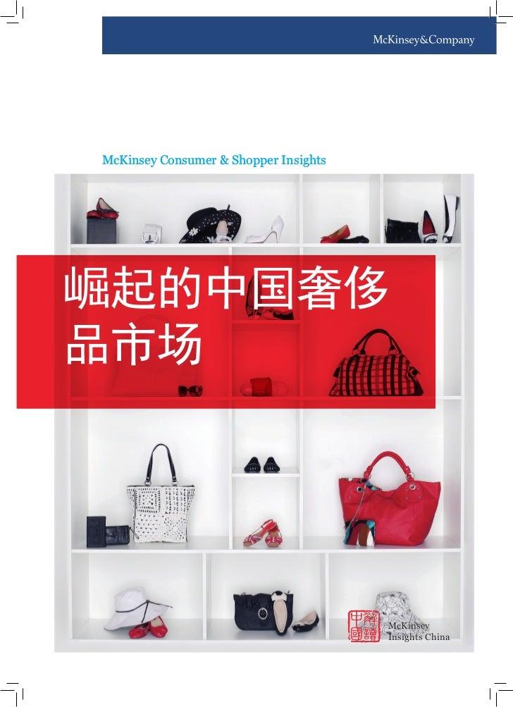 McKinsey Consumer & Shopper Insights崛起的中国奢侈品市场                                       McKinsey                             ...