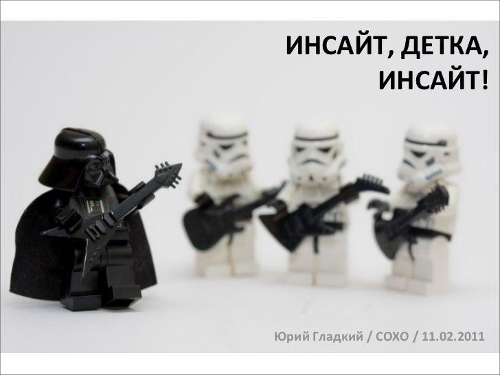 ИНСАЙТ, ДЕТКА,       ИНСАЙТ!Юрий Гладкий / COXO / 11.02.2011