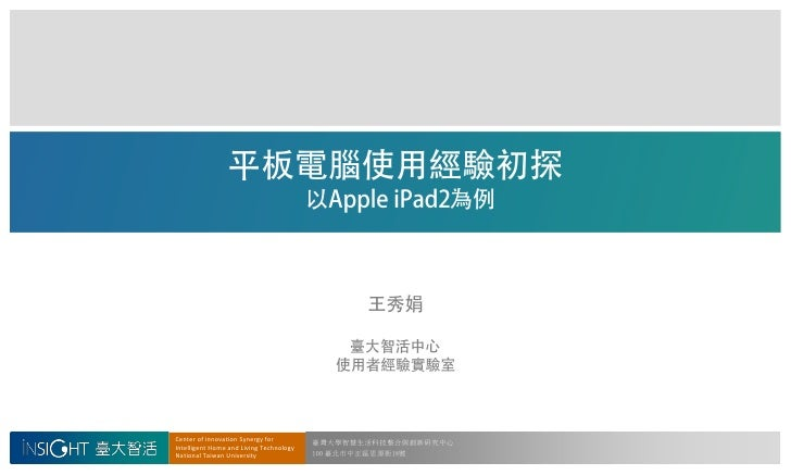 Center of innovation Synergy for         臺灣大學智慧生活科技整合與創新研究中心Intelligent Home and Living TechnologyNational Taiwan Universi...