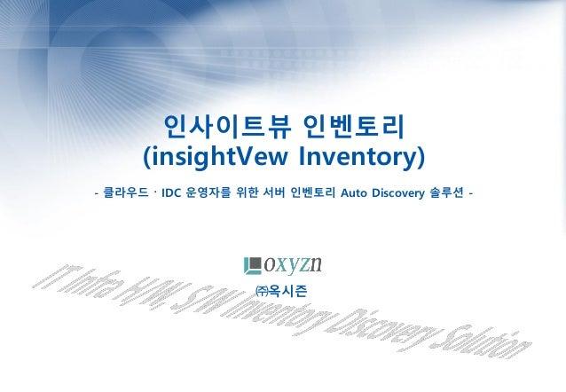 인사이트뷰 인벤토리 (insightVew Inventory) - 클라우드 〮 IDC 운영자를 위한 서버 인벤토리 Auto Discovery 솔루션 - ㈜옥시즌
