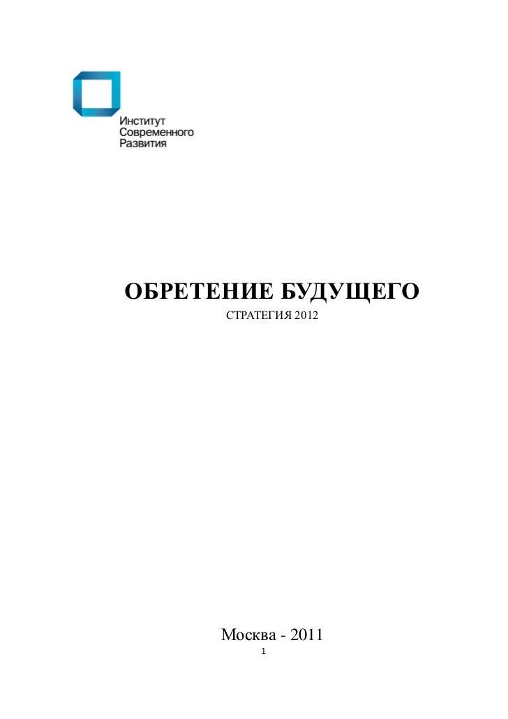 ОБРЕТЕНИЕ БУДУЩЕГО      СТРАТЕГИЯ 2012     Москва - 2011           1