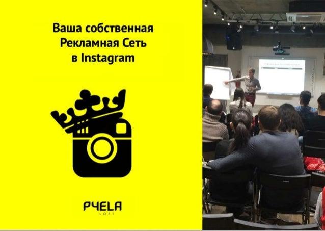 Меня зовут Черемисина Любовь, я – интернет-маркетолог, web consulting, e-commerce Manager, Project Manager с 2008 г: ✔ Сов...