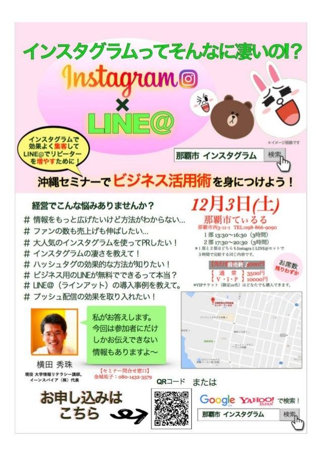 沖縄県那覇市Instagram(インスタグラム)セミナーチラシ