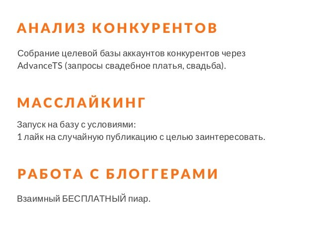 П О И С К Б Л О Г Г Е Р А Ч Е Р Е З A D V A N C E T S ГЕО — Украина Количество подписчиков — от 10 000 до 300 000 Не менее...