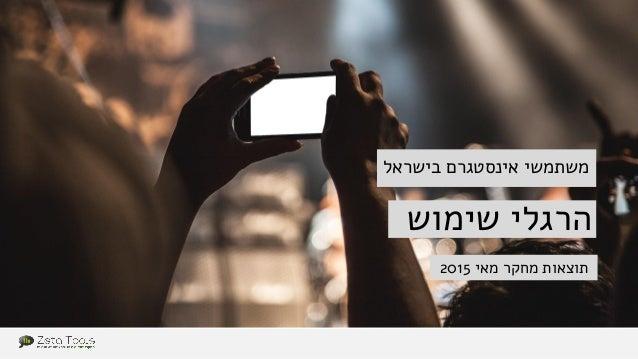 שימוש הרגלי מאי מחקר תוצאות2015 בישראל אינסטגרם משתמשי