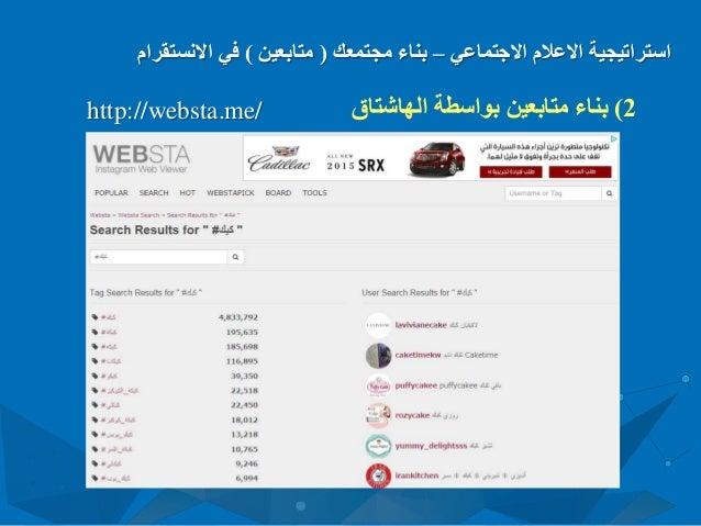 http://websta.me/ 2)الهاشتاق بواسطة متابعين بناء الموقع صورة اضافة االجتماعي االعالم استراتيجية–مجتمع...