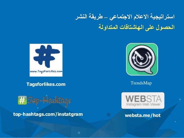 االعالم استراتيجيةاالجتماعي–النشر طريقة المتداولة الهاشتاقات على الحصول TrendsMap websta.me/hot Tagsforl...