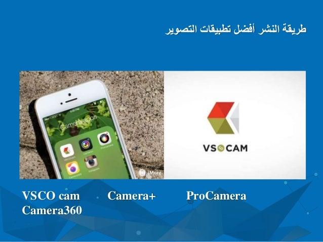 التصوير تطبيقات أفضل النشر طريقة VSCO cam Camera+ ProCamera Camera360