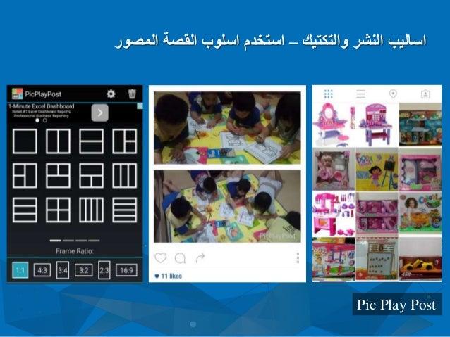 والتكتيك النشر اساليب–المصور القصة اسلوب استخدم Pic Play Post
